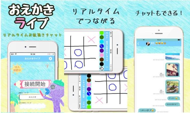 おえかきライブのスクリーンショット