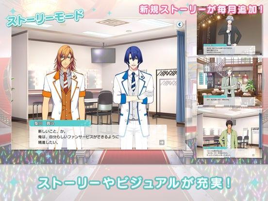 うたのプリンスさまっ Shining Liveのスクリーンショット2