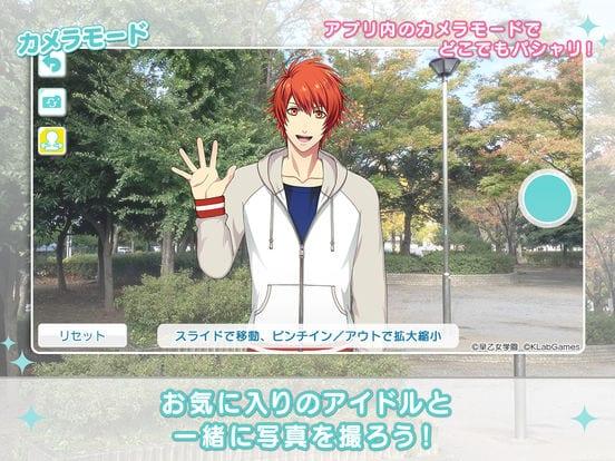 うたのプリンスさまっ Shining Liveのスクリーンショット5