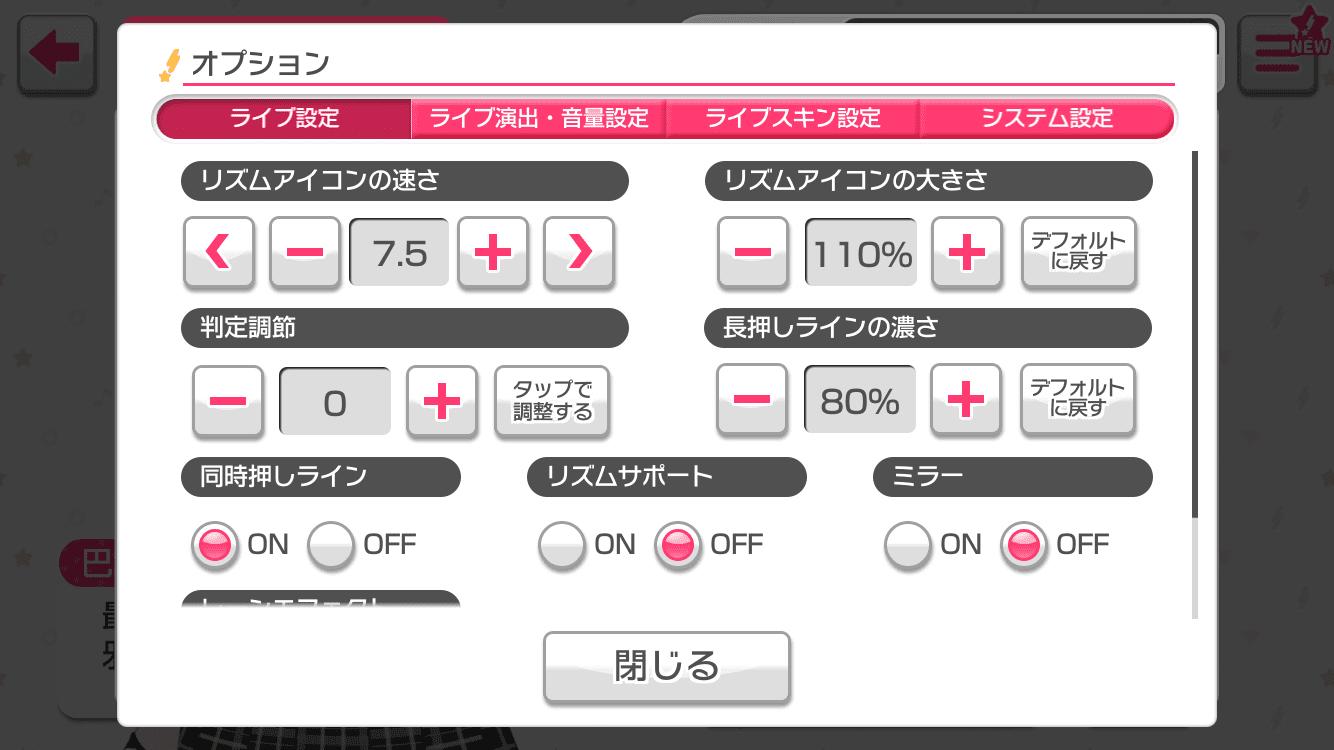 バンドリ 創作 譜面 id