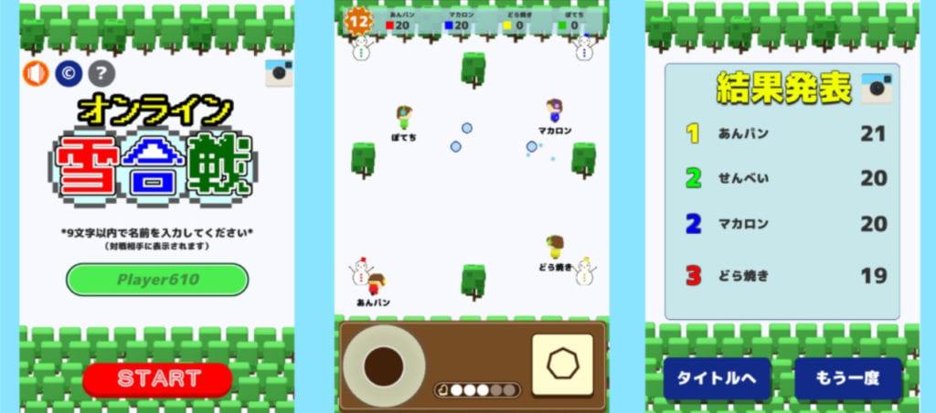 オンライン雪合戦のスクリーンショット