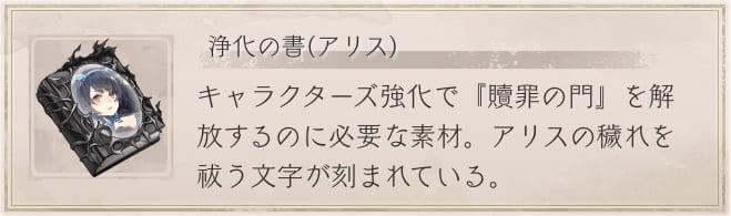 キャラクターズ強化 シノアリス