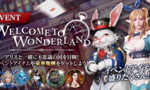 linerevo-Alice-event-eyecatch