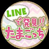 LINEで発見!! たまごっちのアイコン