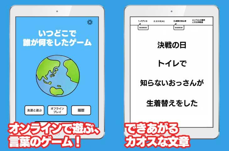 簡単 離れた友達と遊べるアプリ