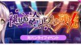 【バンドリ】11月10日イベント「褪せぬ誇りに差す残光」&新楽曲「PASSIONATE ANTHEM」登場!