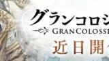 【シノアリス】グランコロシアムの詳細