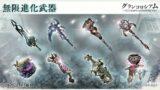 【シノアリス】無限進化武器 総合値 スキル 一覧