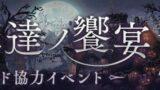 【シノアリス】執事達の饗宴 ギルド協力イベントの詳細