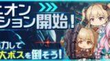 【虚構少女E.G.O】ユニオンミッション攻略!