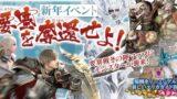 【リネレボ】新年イベント「要塞を奪還せよ!」血盟ダンジョン「奪われた要塞」攻略まとめ
