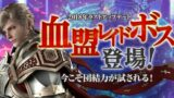 【リネレボ】新コンテンツ「血盟レイドボス」登場!攻略や報酬まとめ