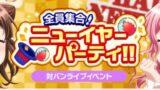 【バンドリ】イベント「全員集合!ニューイヤーパーティ!!」攻略・報酬まとめ